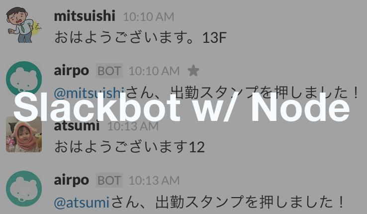 Node.jsでSlack botを作る