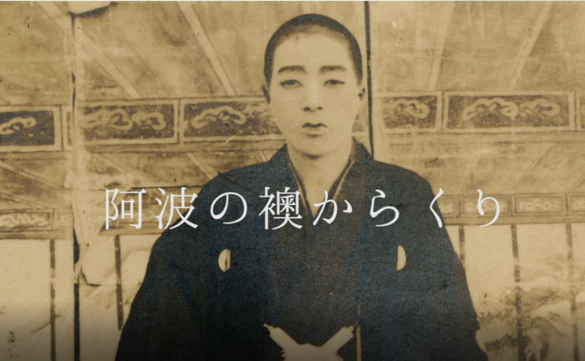 今晩から12日まで、徳島LED・デジタルアートフェスティバルにデジタル襖からくり出ます