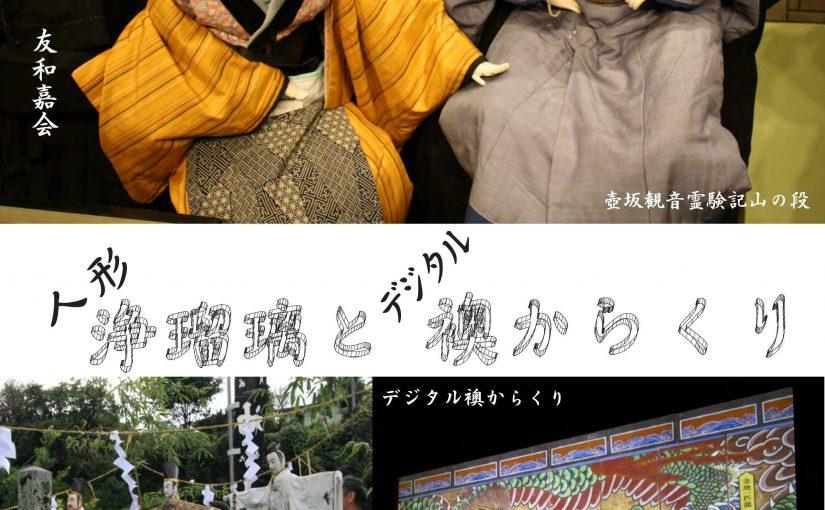 デジタル襖カラクリ、人形浄瑠璃と初のコラボレーション出演  5/25 阿南市コスモホール